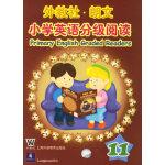 外教社・朗文小学英语分级阅读11(含CD)