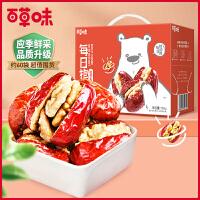 【百草味-每日抱抱果758g】新疆特产红枣夹核桃 和田大枣零食
