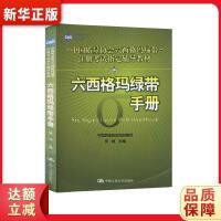 六西格玛绿带手册 何桢 中国人民大学出版社 9787300132877 新华正版 全国85%城市次日达