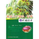板栗丰产栽培、管理与贮藏技术 张玉杰,于景华 9787502367831 科技文献出版社