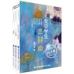 陪伴女孩的成长――陈丹燕少女文学系列(套装共三册,女中学生三部曲|一个女孩|起舞)