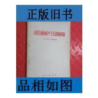 【二手旧书9成新】人民公社向共产主义过渡的问题