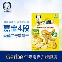 嘉宝Gerber 婴幼儿辅食 4段香蕉曲奇饼干 四段12个月以上 142g/袋 海外购