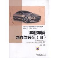 奔驰车模制作与装配(Ⅲ) 马峻 9787111562313 机械工业出版社