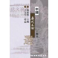 【二手旧书8成新】中国历代文论选 1卷本 繁体版 王文生 上海古籍9787532530472