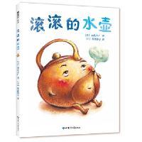 滚滚的水壶(2019版) 加岳井广著,爱心树童书 甘肃少年儿童出版社