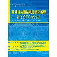 单片机应用技术项目化教程----基于STC单片机(陈静)