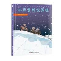 冰天雪地说保暖 小多(北京)文化传媒有限公司 广东人民出版社【正版书】