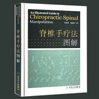 脊椎手疗法图解 苟亚博 黄国松 人民卫生出版社 9787117119467