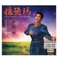 原装正版 德德玛 草原魂 黑胶升级版(CD) 正版唱片