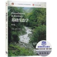 基础生态学 第3版 第三版 十二五国家规划教材