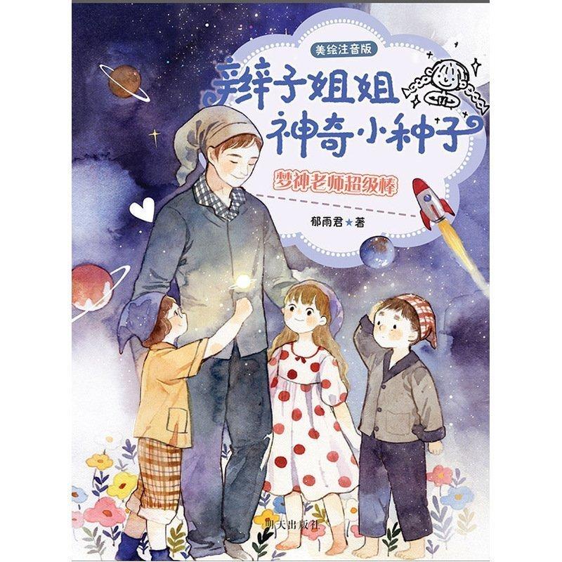 正版 辫子姐姐神奇小种子-梦神老师超ji棒(美绘注音版)郁雨君明天出版