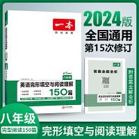 2021新版一本八年级英语完形填空与阅读理解150篇初中8年级上下册英语课外阅读理解组合专项训练习题初二年级英语人教版