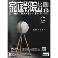 【2021年5+6+7月 全三册现货】家庭影院技术杂志2021年5/6/7月 共3本 现货 杂志订阅
