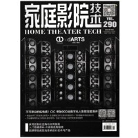 【2021年7+8+9月 全三册现货】家庭影院技术杂志2021年7/8/9月 共3本 现货 杂志订阅