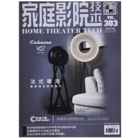 【2021年4+5=6月 全三册现货】家庭影院技术杂志2021年4/5/6月 共3本 现货 杂志订阅