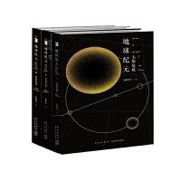 地球纪元1-3 共3册 彩虹之门著 太阳危机 星辰之灾 时间旅者 现代幻想 科幻长篇小说 跨越时空 大气磅礴的人类探索