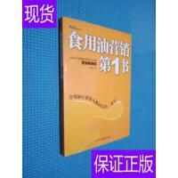 [二手旧书9成新]博瑞森管理丛书:食用油营销第1书・纵览小包装食