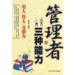 【新书店正版】管理者的三种能力汪斌斌著北京工业大学出版社9787563919987