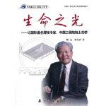 生命之光 姚远,刘凡君 中航书苑文化传媒(北京)有限公司 9787802437319
