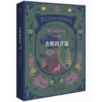 【正版新书直发】奔腾的洪流威廉・莫里斯华中科技大学出版社9787568056168