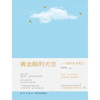 黄金般的天空――我的读书笔记