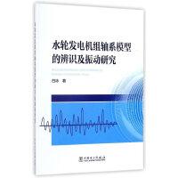水轮发电机组轴系模型的辨识及振动研究
