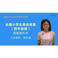 全国小学生英语竞赛(四年级组)真题解析班(网授)