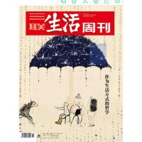 【2019年24期现货】三联生活周刊杂志2019年6月17日第24期总第1041期 诗意中国 寻访《诗经》的山、水、植