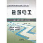 【全新正版】建筑电工 孟文璐 9787113139162 中国铁道出版社