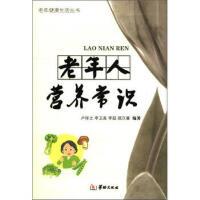 老年健康生活丛书:老年人营养常识 卢祥之 等,常振国 9787801788696 华龄出版社