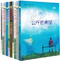 国际大奖小说 第四辑(共10册)