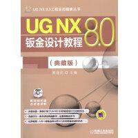 UG NX 8.0钣金设计教程(典藏版)