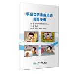 手足口病家庭消毒指导手册