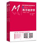 高鸿业版 西方经济学教材(宏观+微观・第七版)(套装共2册)