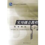 实用播音教程第二册――语言表达