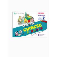 汉语乐园(第2版)词语卡片2 刘富华 9787561938805 北京语言大学出版社