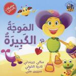 【预订】Hey Fafa: The Huge Wave / Hey Fafa: Al Moja Al