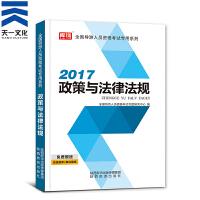 导游证考试用书 2017全国导游人员资格考试专用教材 2017政策与法律法规