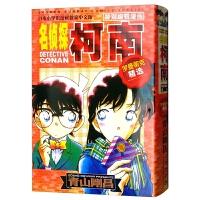 正版全新 罗曼蒂克精选/名侦探柯南特别编辑漫画