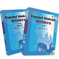 现代西班牙语1套装(教材1.教学参考1共2册)(专供网店)