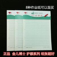 金儿博士钢笔练字纸作业纸作文数学稿纸400格稿纸英语纸信笺纸400格16K22页3本