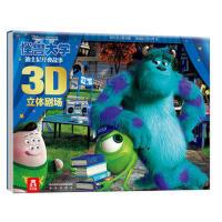 怪兽大学 乐乐趣立体书迪士尼经典故事3D立体剧场 书让孩子身临其境看动画讲故事营造剧场式阅读激发兴趣绘本 儿童 3-6