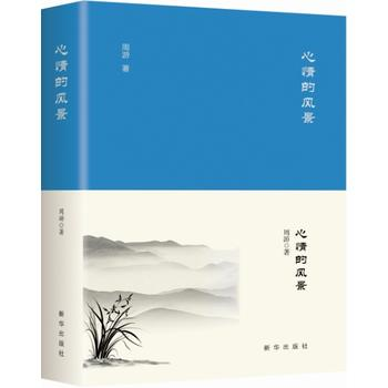 【二手95成新旧书】心情的风景 9787516630631 新华出版社