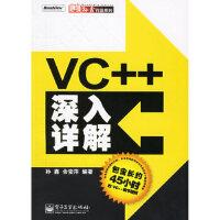 【包邮】VC++深入详解(附光盘) 电子工业出版社 9787121025303