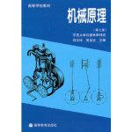 机械原理,高等教育出版社,郑文纬,吴克坚,郑星河等编9787040059663