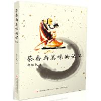 【新书店正版】香茶与美味的记忆(一本书,带您领略香茶与美味的文化情缘。)郑培凯吉林出版集团有限责任公司97875534