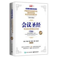 会议圣经:专业会议管理完全手册(第6版)(团购,请致电400-106-6666转6)