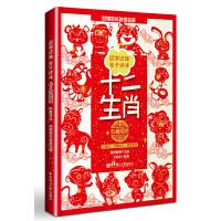 国学经典 亲子伴读:十二生肖(绘本故事书+立体手工书+创意剪纸书)