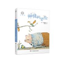 全球儿童文学典藏书系(注音版):帅猪的冒险 国际安徒生插画奖获得者经典作品